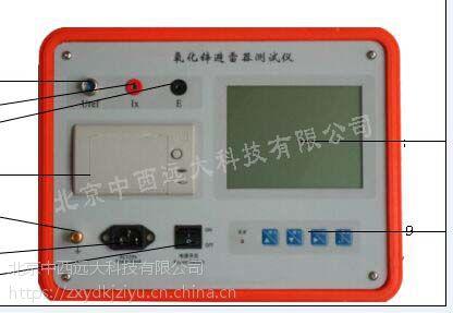 中西供氧化锌避雷器带电测试仪 型号:WA04-WAYH-103库号:M407021