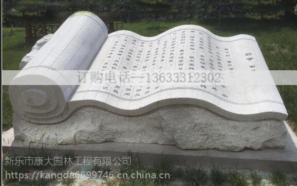 康大雕塑 石雕定制校园立志广场景区雕塑书景观摆件