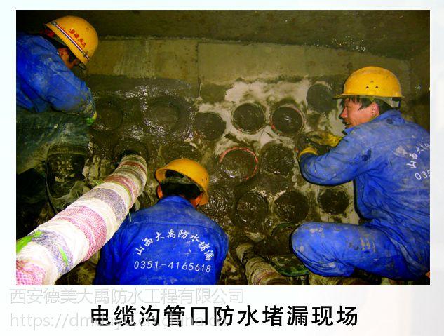 承接电梯井、电缆沟防水堵漏工程