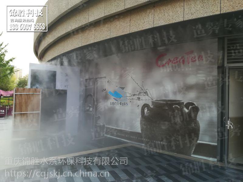 重庆专业冷雾降温户外设备,重庆人造雾,冷雾水雾户外降温锦胜科技