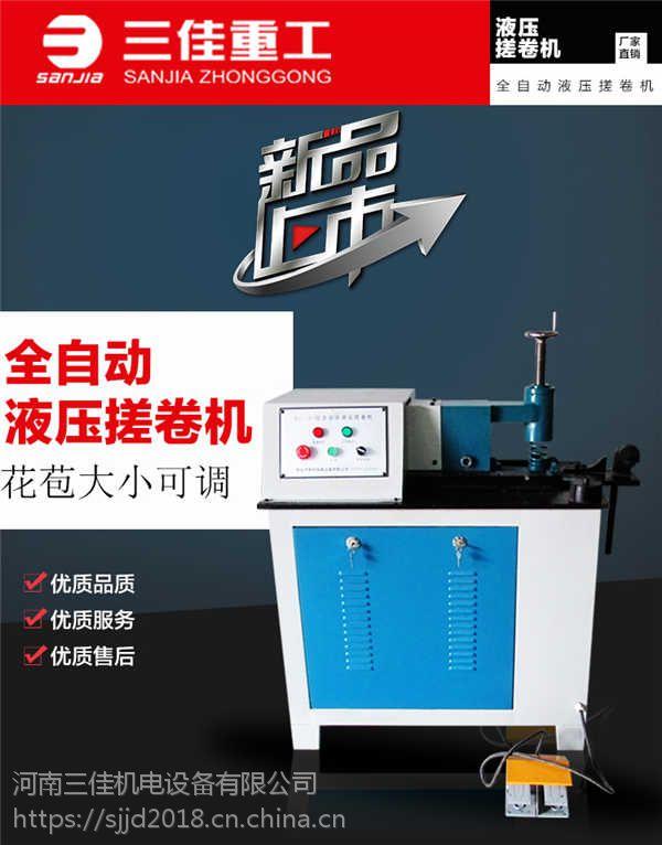 三佳搓卷机FK-CJ型搓卷设备
