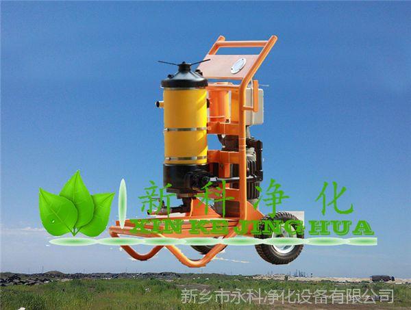 永科净化FC100-380-05-Z-C 移动式高效滤油小车