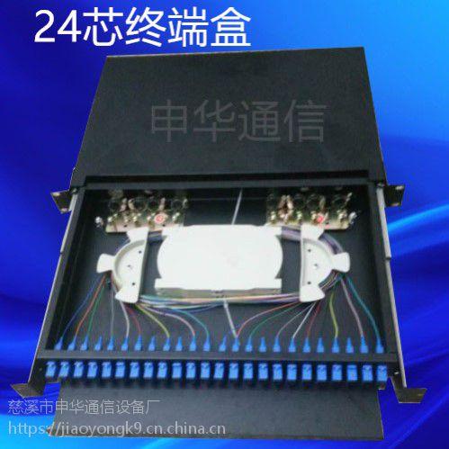 24芯光缆终端盒 24口光缆终端盒SC FC 抽拉式 抽屉式产品咨询