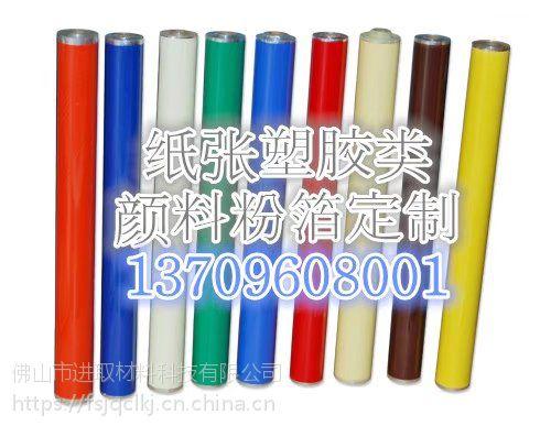 成都重庆烫印塑料ABS、PP、PS、PC、PVC、PE、PET、PMMA料塑料烫金纸、拉丝烫金纸