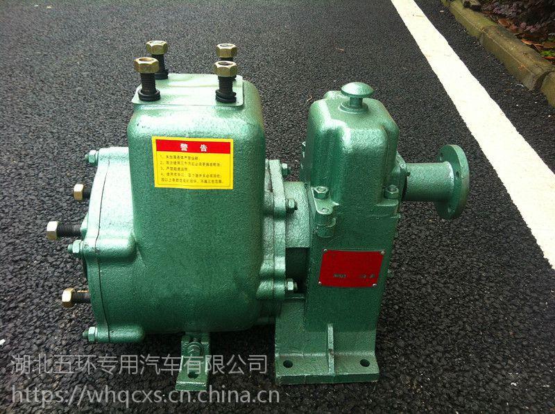 供应洒水车专用泵,车载洒水泵 园林绿化泵