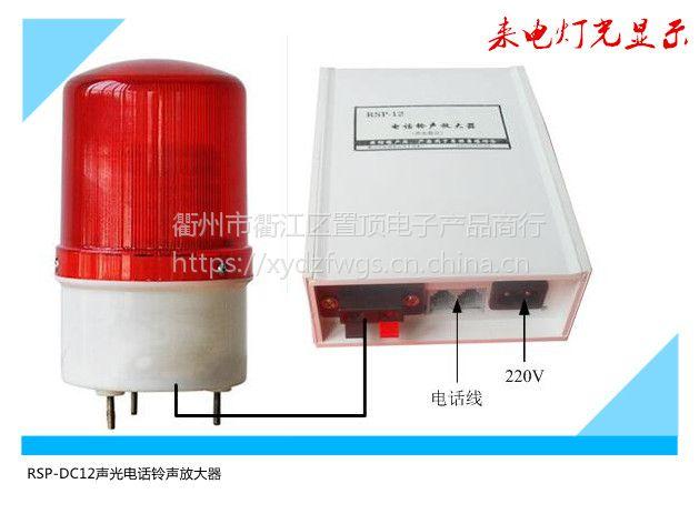 供应置顶牌座机程控电话机来电灯亮提醒放大器扩音器