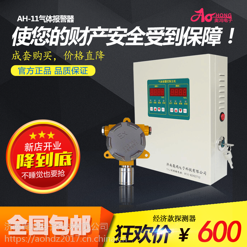 河北沧州酒店食堂天然气泄漏报警器 奥鸿质优价廉