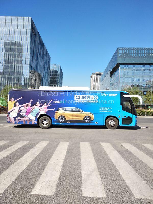 北京大巴车广告