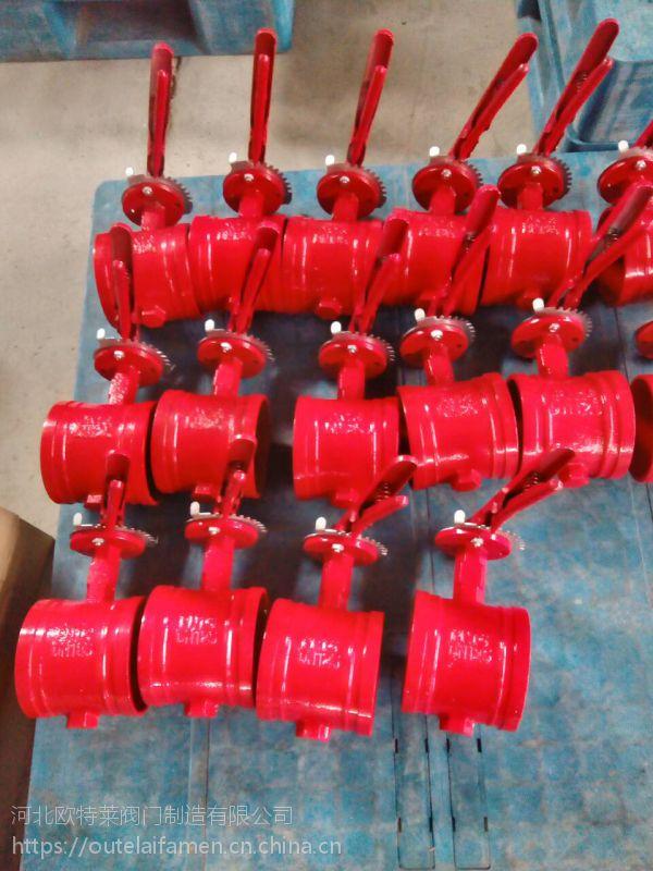 厂家直销 手柄沟槽蝶阀球墨铸铁材质 河北欧特莱品牌