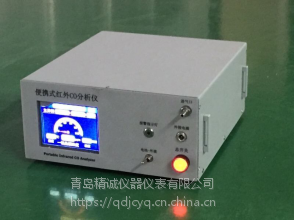 JH-3010E型便携式红外线CO2分析仪厂家青岛精诚