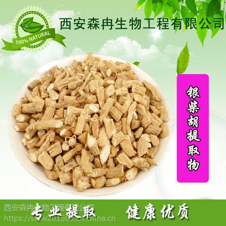 森冉生物银柴胡提取物10:1/沙参儿提取物/山菜根提取物