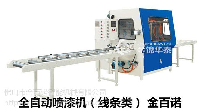 金百诺机械均匀速度快阻扰真空喷涂机发展的因素 金锦华泰