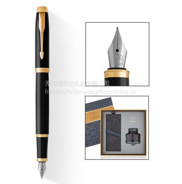 派克(PARKER)钢笔IM墨水礼盒套装 礼品商务送礼 IM纯黑丽丽雅金夹墨水笔+墨水礼盒