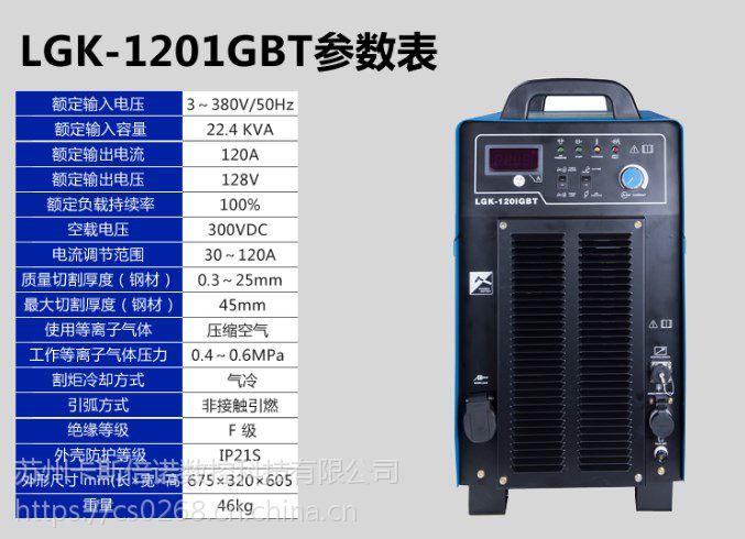 华远LGK-120IGBT 等离子电源