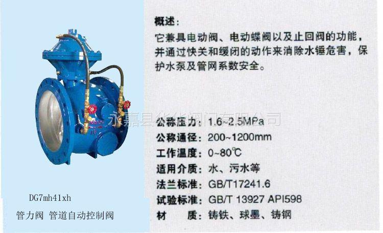厂家直销华华 管力阀 bfdg7mh41xh膜片式管道自力控制阀dn500图片