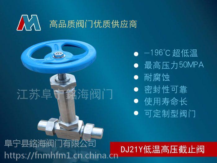 焊接截止阀|进口焊接截止阀J65Y专业供应
