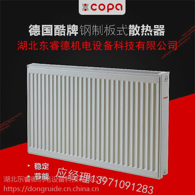 荆门散热器专业供应商(德国酷牌)