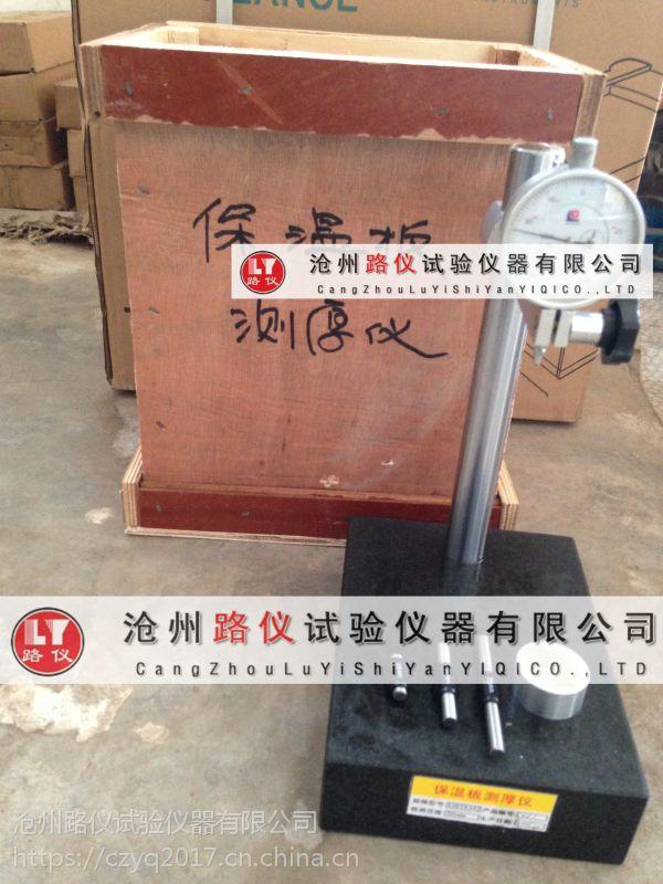 耐火材料保温板测厚仪送百分表