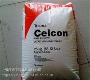 经销代理美国泰科纳POM CF802 上海