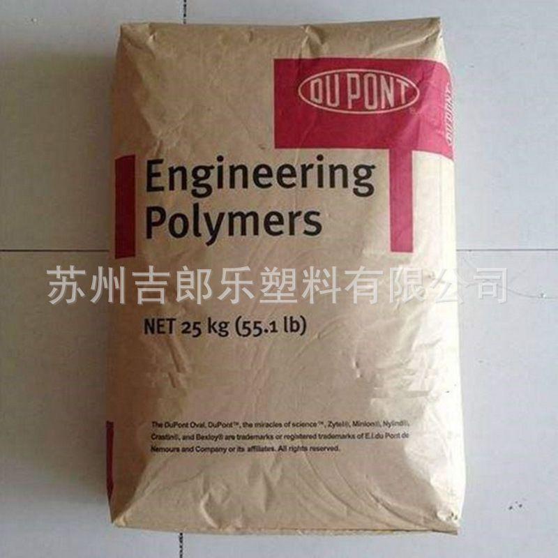 增韧级,耐磨,抗化学性,高抗冲PA66 美国杜邦101F 注塑级塑胶原料