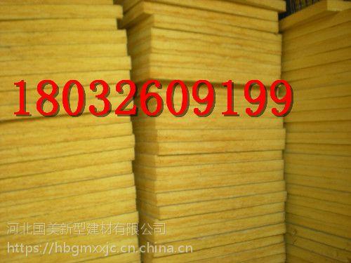 阿勒泰耐高温玻璃棉板70厚,批量定做,质检报告