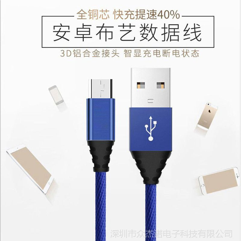 microUSB手机充电器线金属布艺编织苹果接口数据线安卓快速充电线