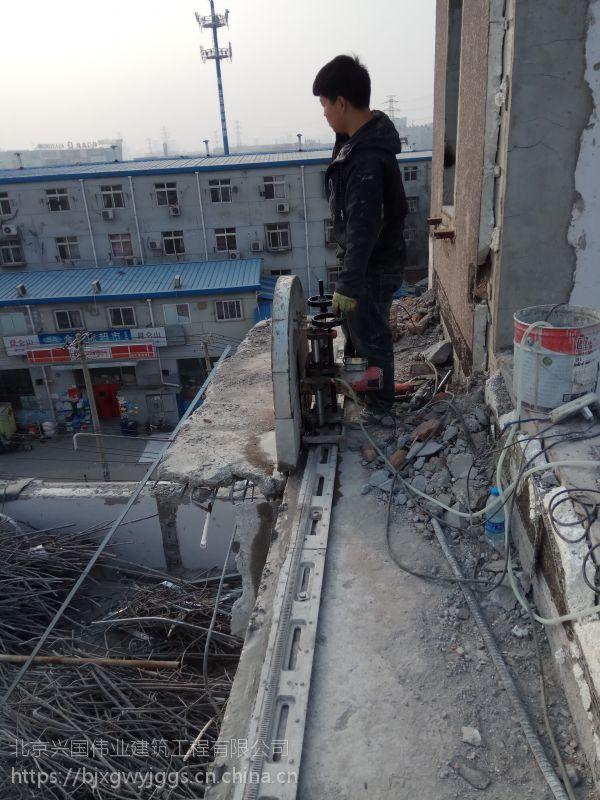 北京朝阳区望京专业混泥土切割墙体切割楼板开洞公司