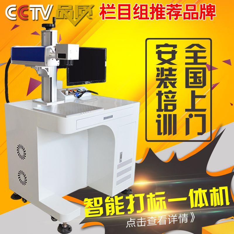山西忻州激光打标焊接机-标牌铭牌制作-激光加工雕刻