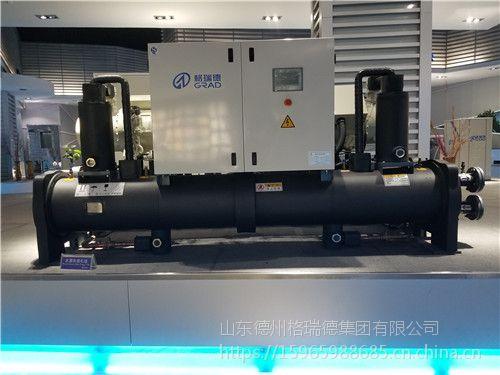 格瑞德品牌水源热泵机组厂家