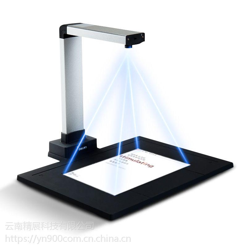 昆明高拍仪得力1512高拍仪1000万像素高清扫描仪a4文件证件扫描机