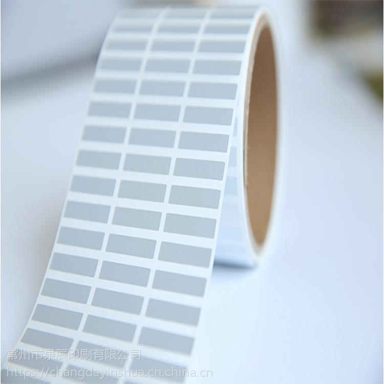 常州泉辰印刷 耐高温电子标签 哑银不干胶标签定制 电器产品贴纸定做