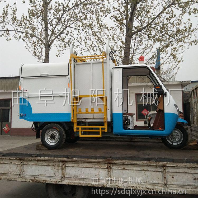专业生产充电式保洁车农村垃圾清运车2.6方街道环卫车 山东旭阳