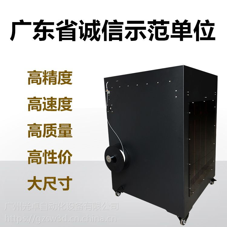 3d三维立体打印型 FDM3d打印机