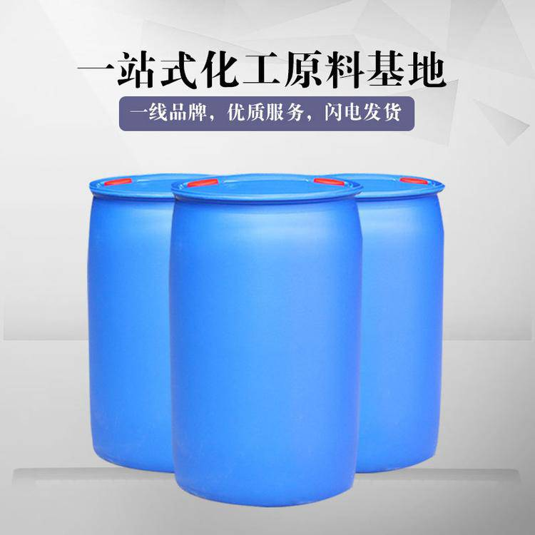 含量99.95%二甲基甲酰胺国标级DMF山东生产厂家