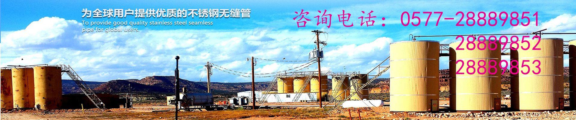 浙江中正不锈钢有限公司