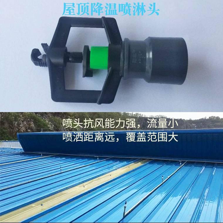 供应养猪场降温喷头 养殖场铁皮屋顶降温喷雾喷头(梅州|清远|阳江|韶关|河源)pp