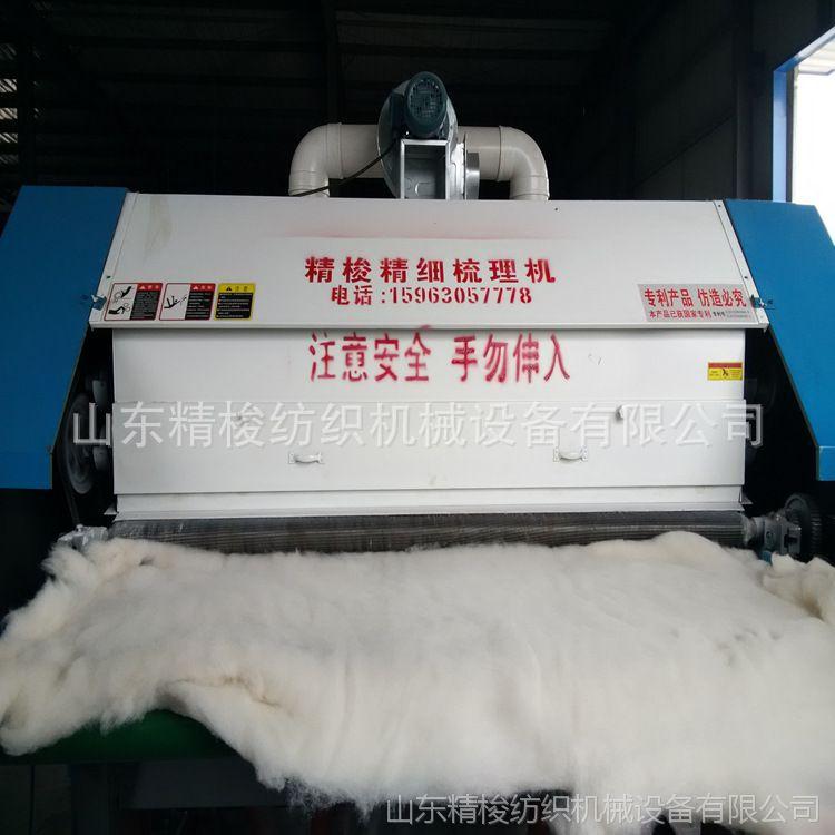 家用梳棉梳理机 封闭式精细梳理机生产厂家