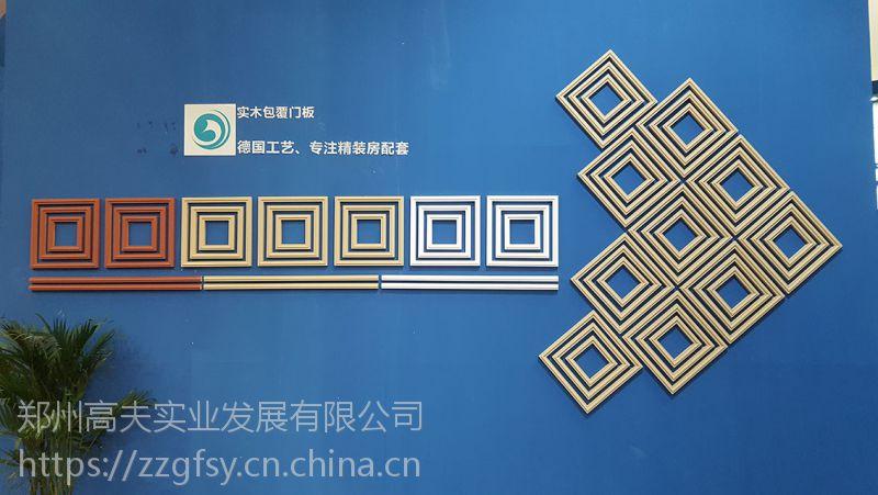 高夫实木包覆邀请您参加3月9日-12日第二十六届中国国际建筑装饰及材料博览会常18937123557