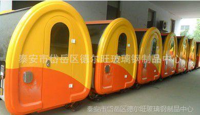 直销小吃车玻璃钢外壳 价格合理房式餐车外壳 整体快餐车生产加工