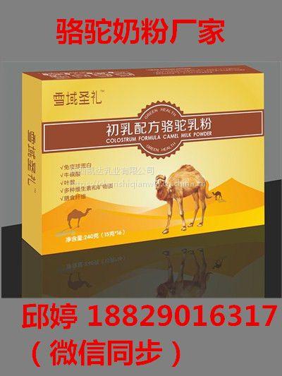骆驼奶粉厂家直招贴牌生产代加工诚招全国空白地区