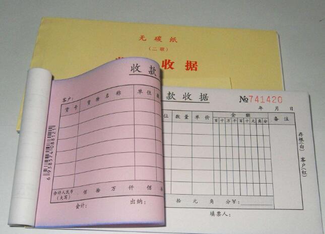 温岭送货单制作_三联单定做公司_温岭送货单印刷