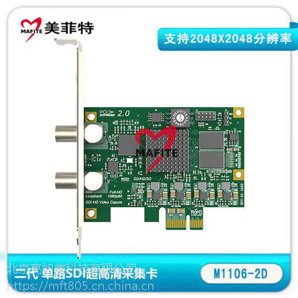 美菲特M1106-2D单路SDI超高清采集卡