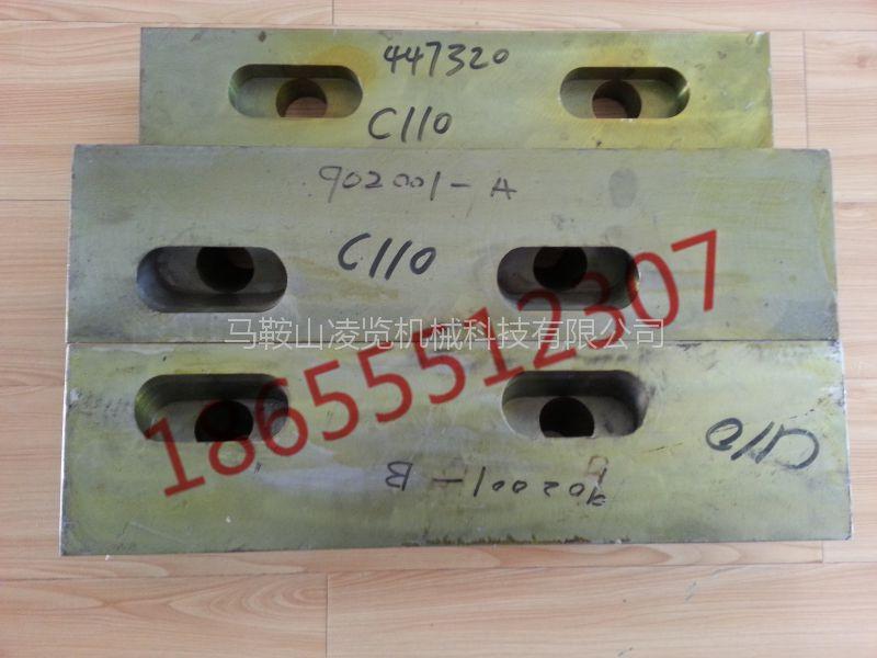 美卓(metso)C145颚式破碎机紧固项、楔块