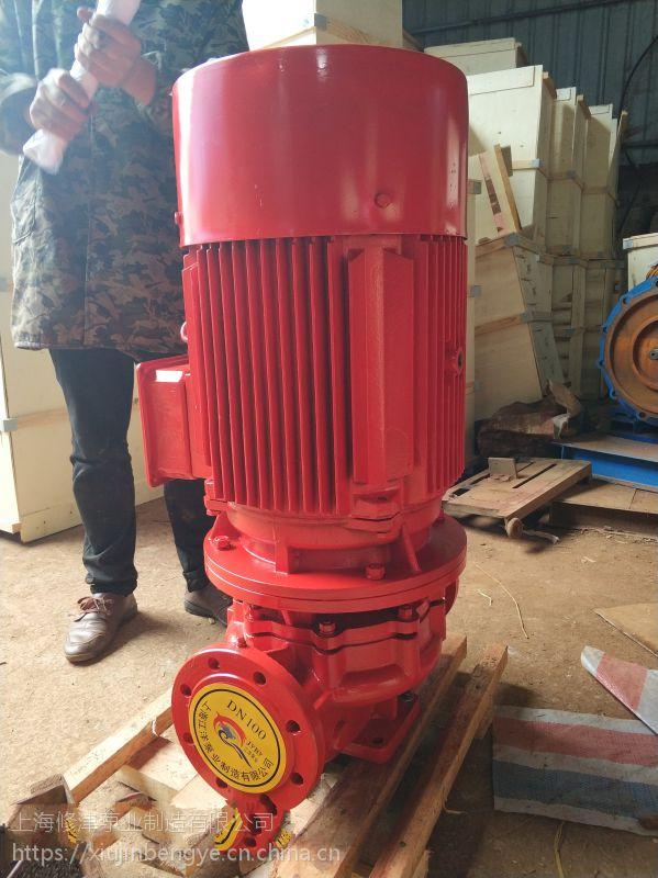 深泽哪里有卖消防泵XBD1/24.7-80L-100IA室外消火栓泵 3CF认证