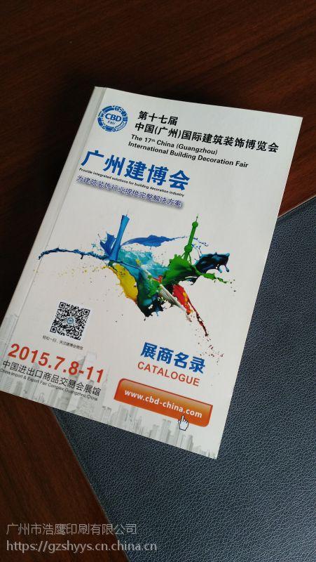 广交会宣传册印刷宣传海报印刷请到琶州画册印刷厂