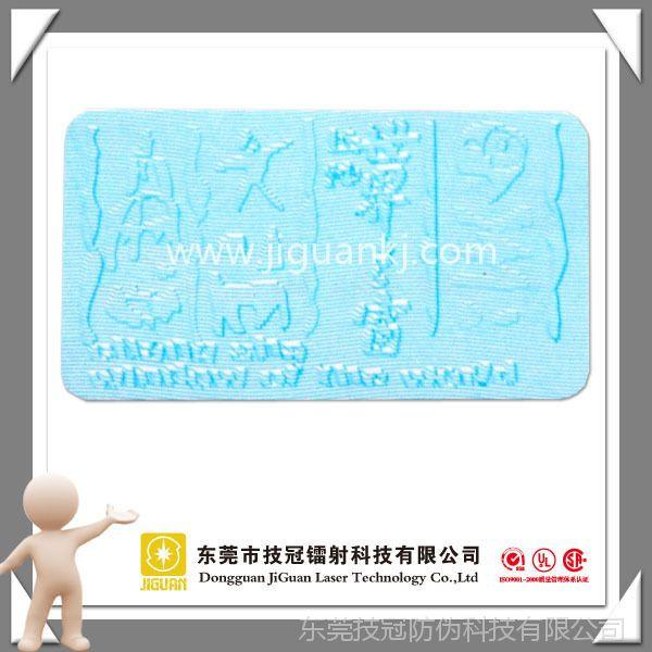 不干胶全息防伪标签,温变防伪标签,厂家专业生产