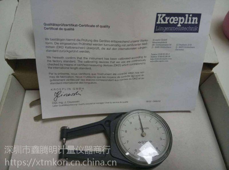 KROEPLIN德国指针式外径卡规POCO 2R