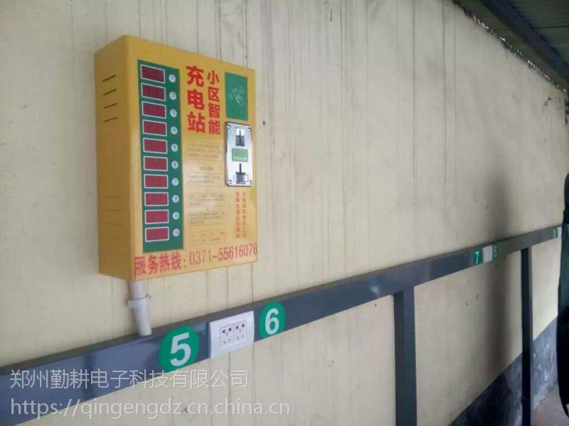 勤耕 电动车充电计时 刷卡投币扫码三用充电站