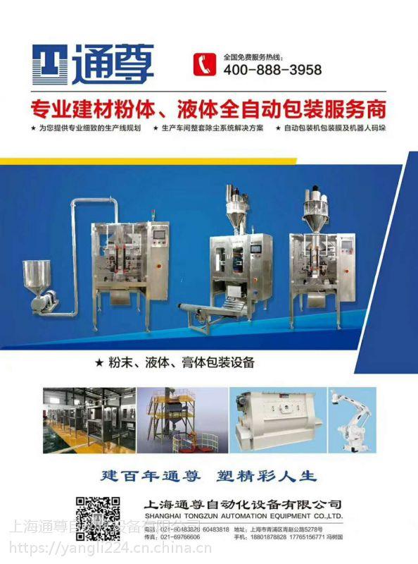 上海通尊自动化设备有限公司