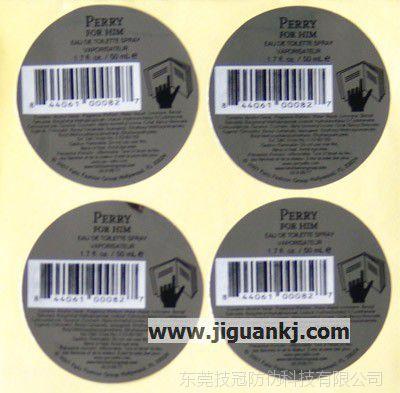 不干胶 二维码印刷标签 条形码定做  欢迎前来订购